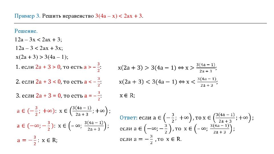 Пример 3. Решить неравенство 3(4a – x) < 2ax + 3. Решение. 12a – 3x < 2ax + 3...