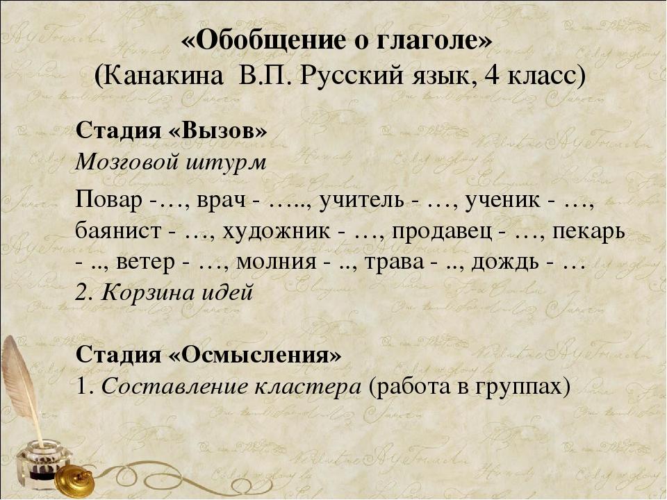 «Обобщение о глаголе» (Канакина В.П. Русский язык, 4 класс) Стадия «Вызов» Мо...