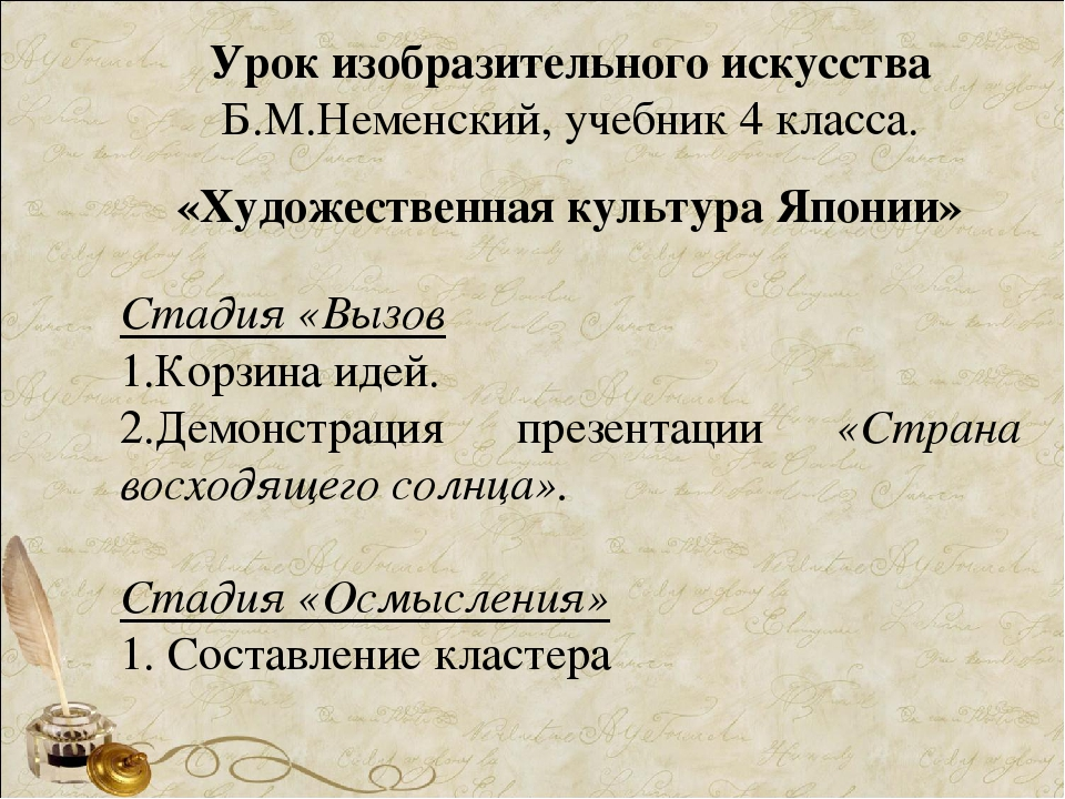 Урок изобразительного искусства Б.М.Неменский, учебник 4 класса. «Художествен...