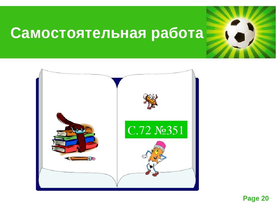 Самостоятельная работа С.72 №351 Powerpoint Templates Page *