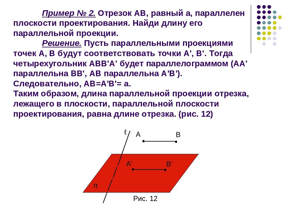 Пример № 2. Отрезок АВ, равный а, параллелен плоскости проектирования. Найди...
