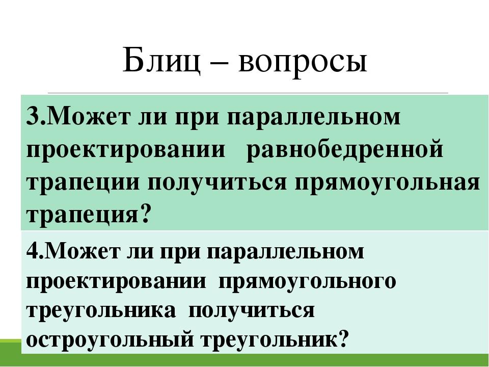 Блиц – вопросы 3.Может ли при параллельном проектировании равнобедренной трап...