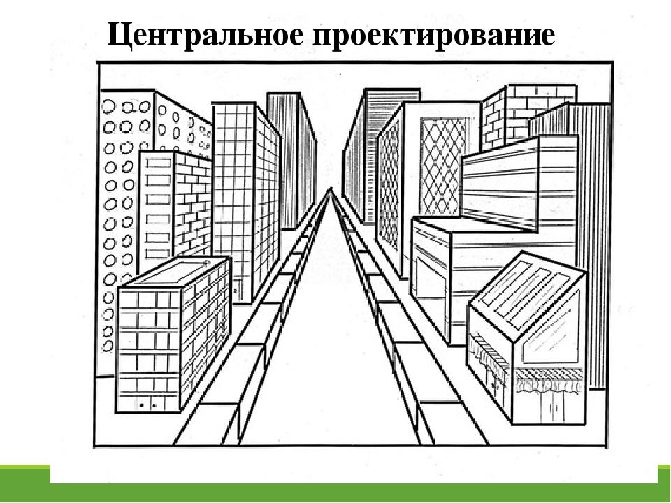 Центральное проектирование
