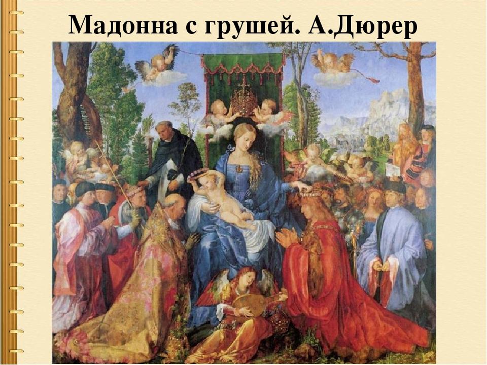 Мадонна с грушей. А.Дюрер