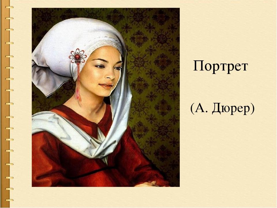 Портрет (А. Дюрер)