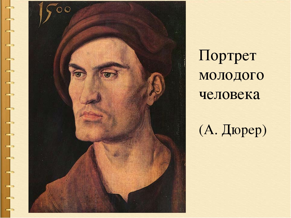 Портрет молодого человека (А. Дюрер)