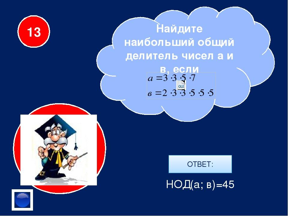 Докажите, что числа 13 и 19 взаимно простые 17 НОД( 13; 19)=1 ОТВЕТ: