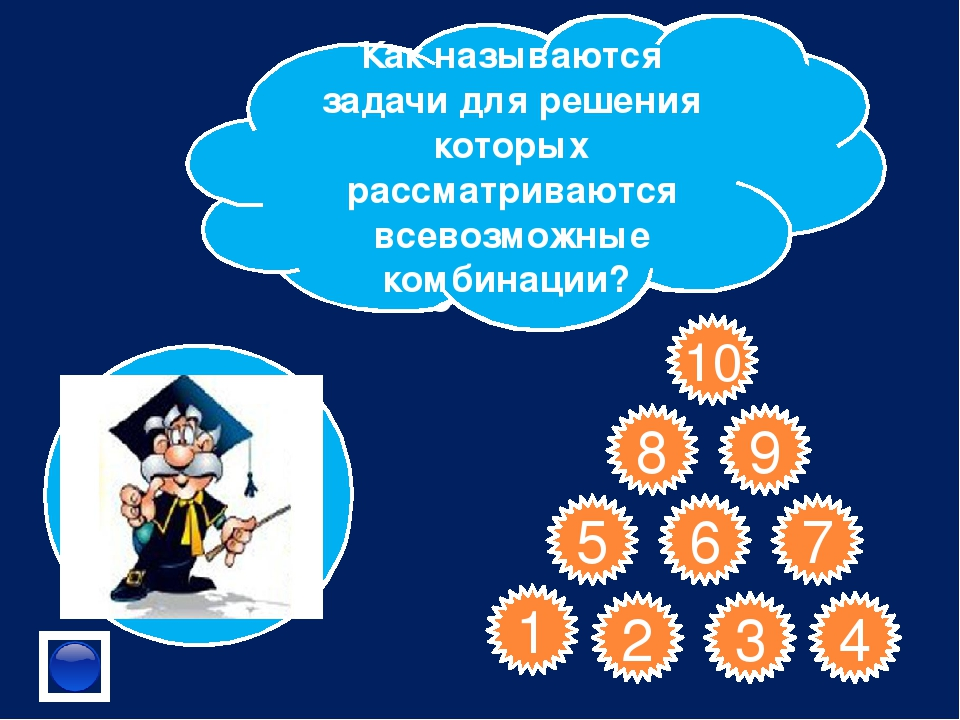 1 2 3 4 5 6 7 8 9 10 Сформулируйте признак делимости на 2. Суммой четного и н...
