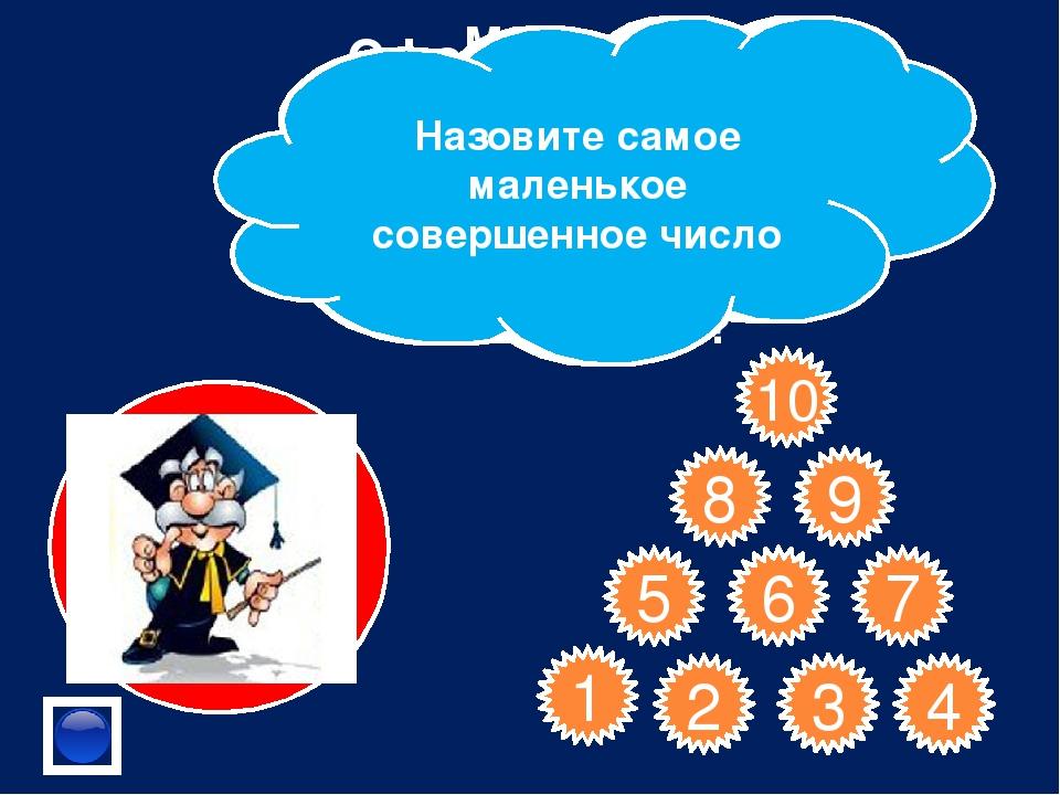 1 2 3 4 5 6 7 8 9 10 Сформулируйте признак делимости на 25. В числе 564* заме...
