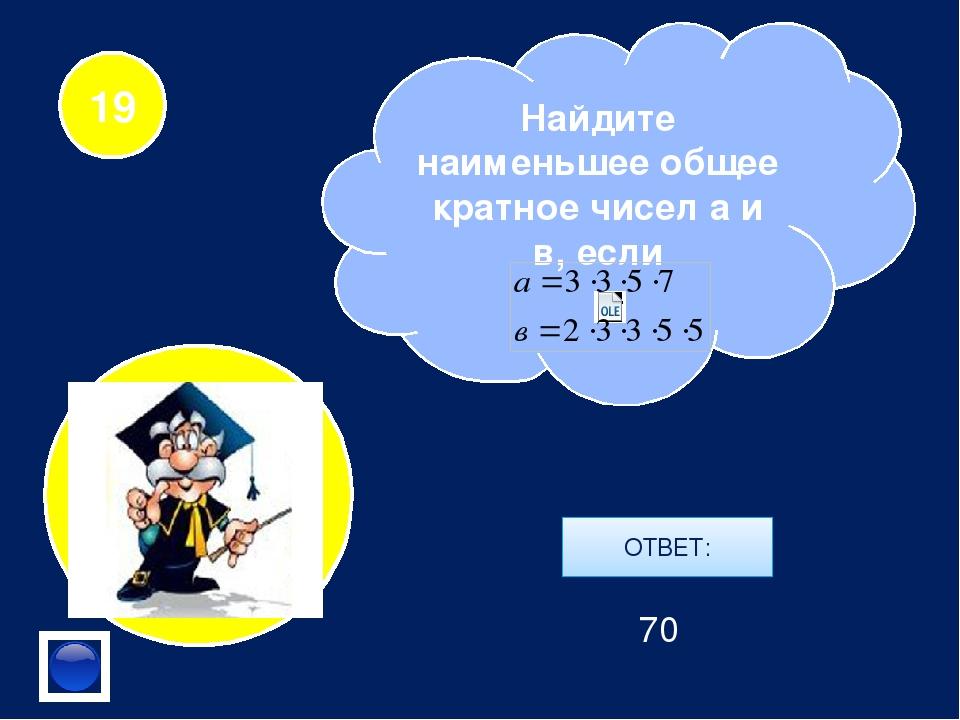 Если число оканчивается 0, то какие простые делители оно обязательно имеет? О...