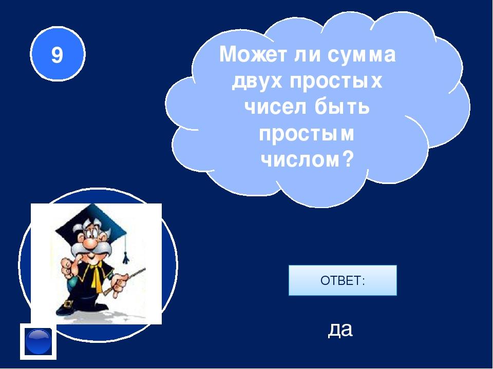 Использованные ресурсы Е.Е. Тульчинская. - Математика тесты 5-6 для учащихся...