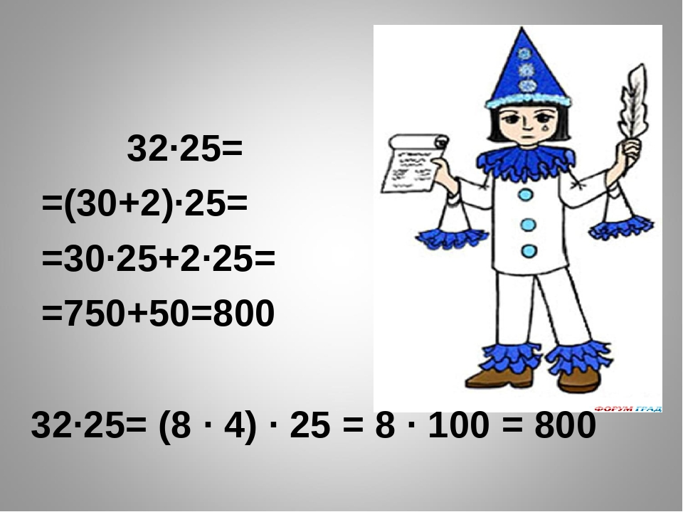 32∙25= =(30+2)∙25= =30∙25+2∙25= =750+50=800 32∙25= (8 ∙ 4) ∙ 25 = 8 ∙ 100 = 800