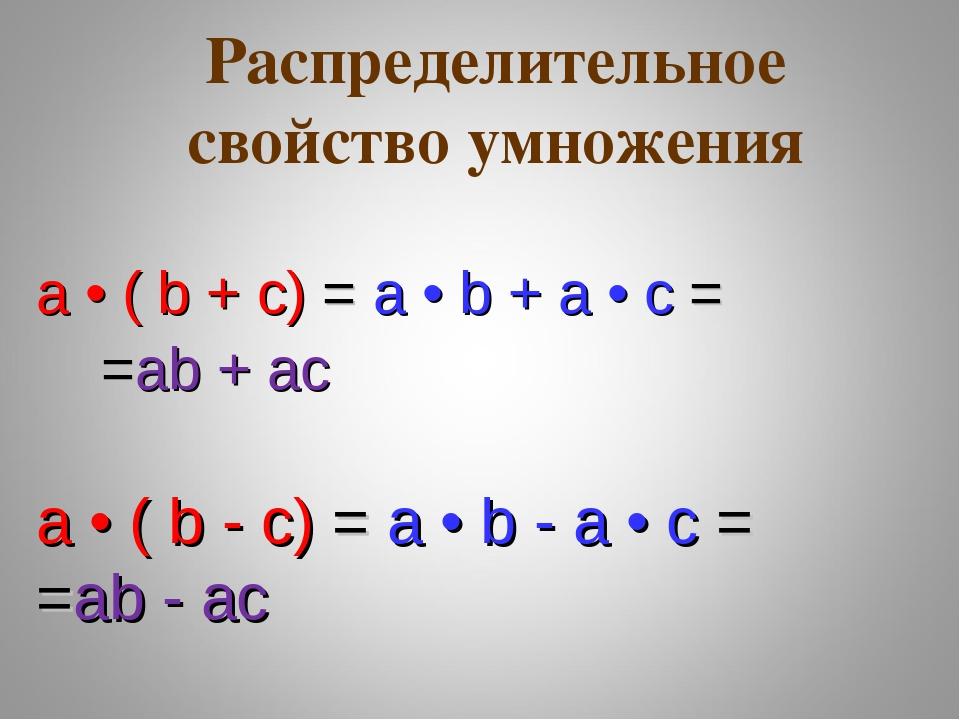 a • ( b + c) = a • b + a • c = =ab + ac a • ( b - c) = a • b - a • c = =ab -...