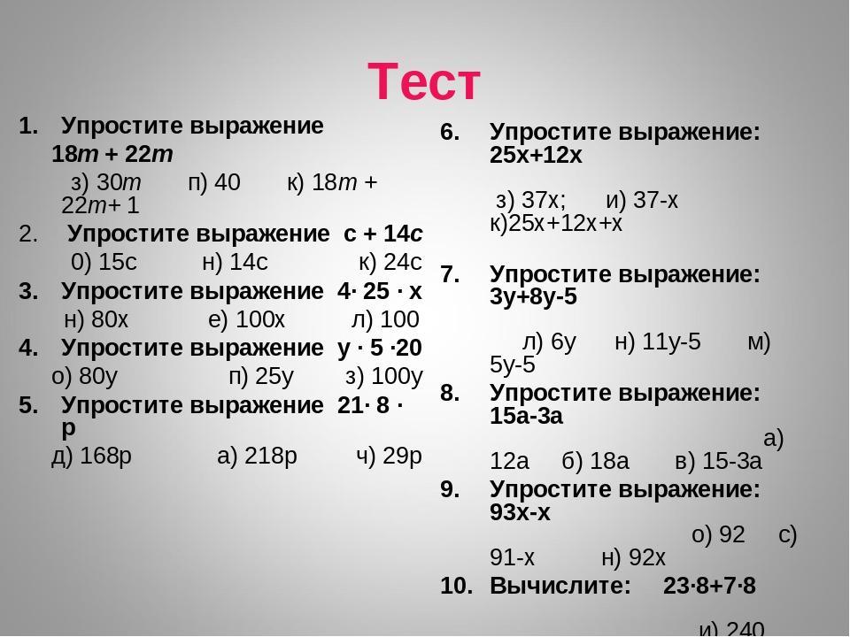 Тест Упростите выражение 18т + 22т з) 30т п) 40 к) 18т + 22т+ 1 Упростите выр...