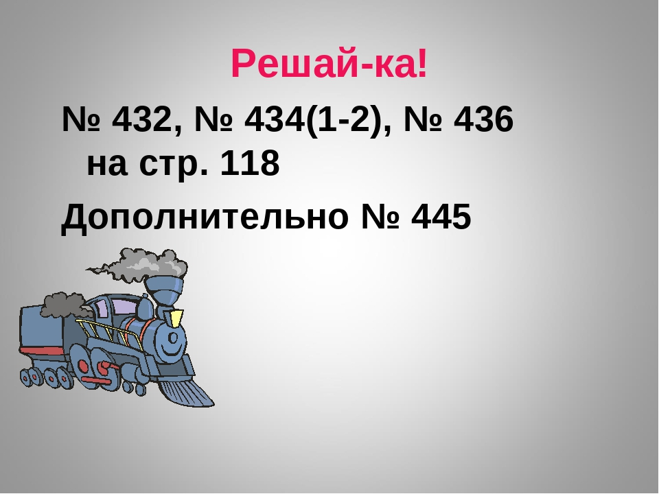 Решай-ка! № 432, № 434(1-2), № 436 на стр. 118 Дополнительно № 445