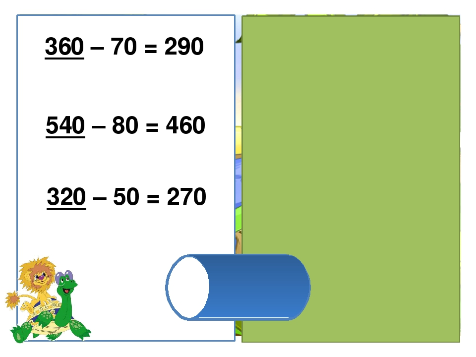320 – 50 = 270 540 – 80 = 460 360 – 70 = 290