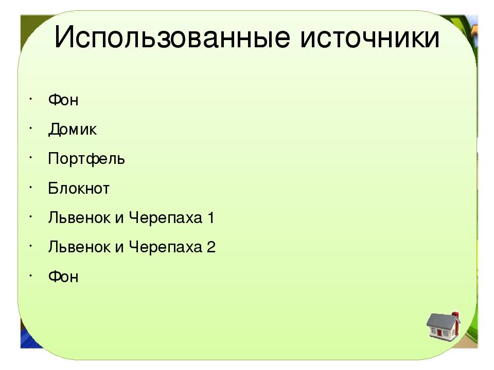 Использованные источники Фон Домик Портфель Блокнот Львенок и Черепаха 1 Льве...