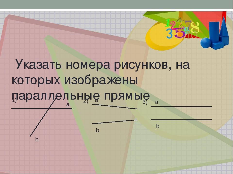 Указать номера рисунков, на которых изображены параллельные прямые а b а b а...