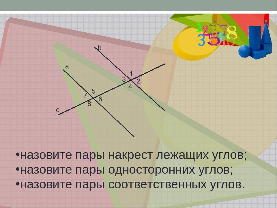 b a 1 2 3 4 5 6 7 8 c назовите пары накрест лежащих углов; назовите пары одно...