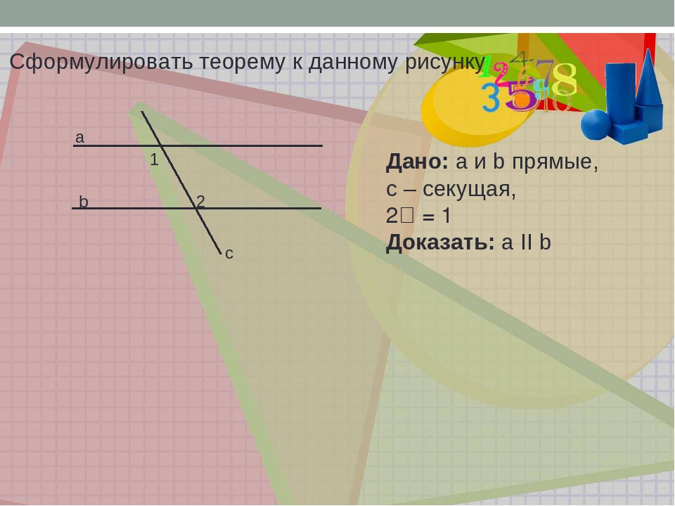 b a 1 2 c Сформулировать теорему к данному рисунку Дано: a и b прямые, c – се...