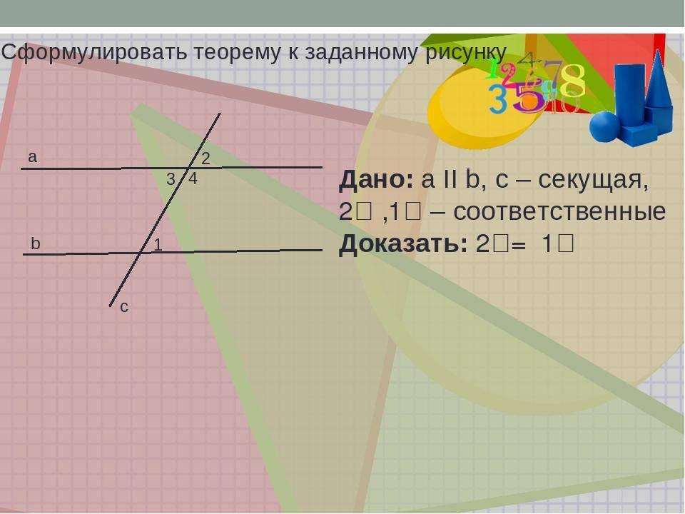 b a 1 2 3 4 c Сформулировать теорему к заданному рисунку Дано: a II b, c – се...
