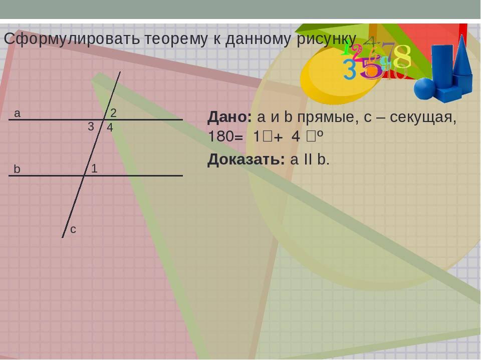 a 2 Сформулировать теорему к данному рисунку Дано: a и b прямые, с – секущая,...