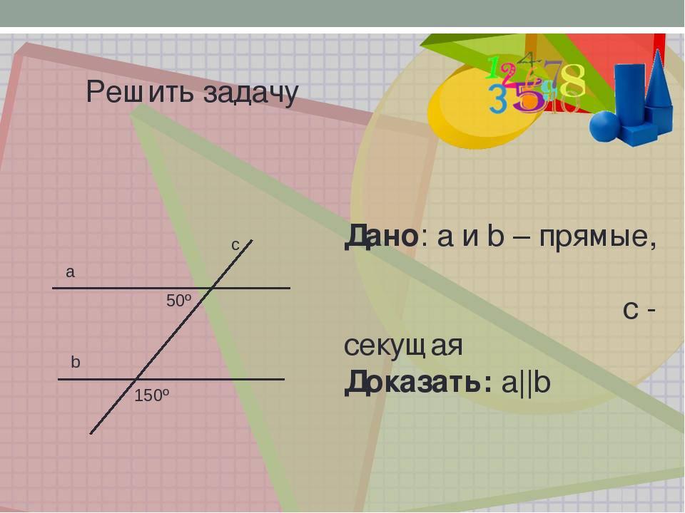 Дано: а и b – прямые, с - секущая Доказать: а||b Решить задачу a b c 50º 150º