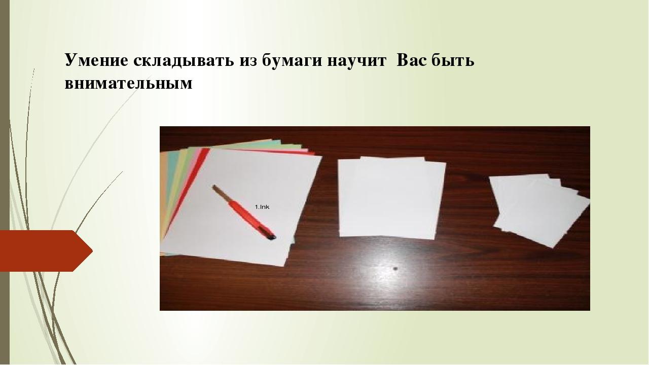 Умение складывать из бумаги научит Вас быть внимательным