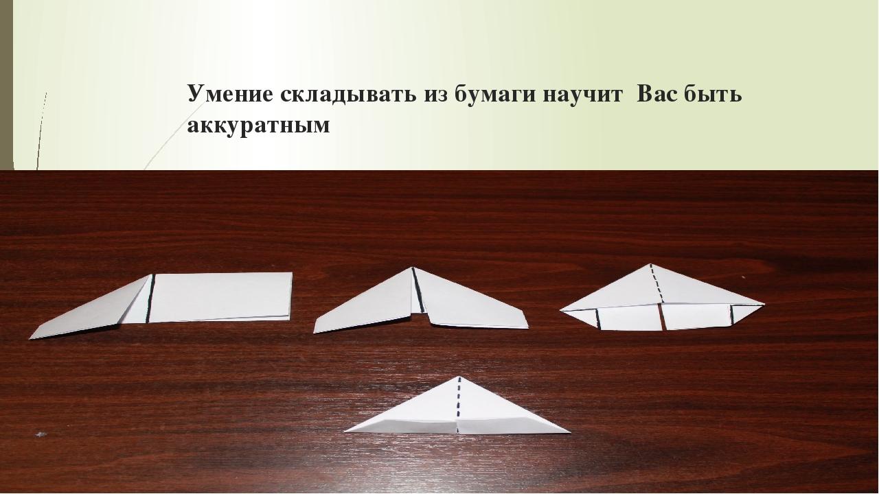 Умение складывать из бумаги научит Вас быть аккуратным