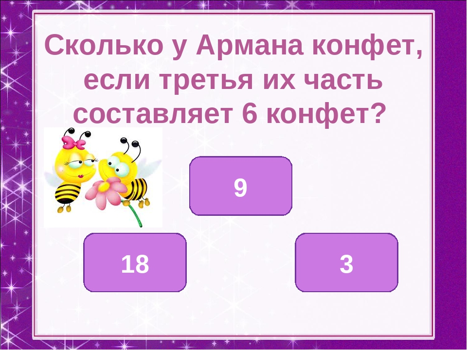 Сколько у Армана конфет, если третья их часть составляет 6 конфет? 18 9 3