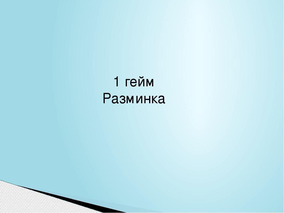 1 гейм Разминка