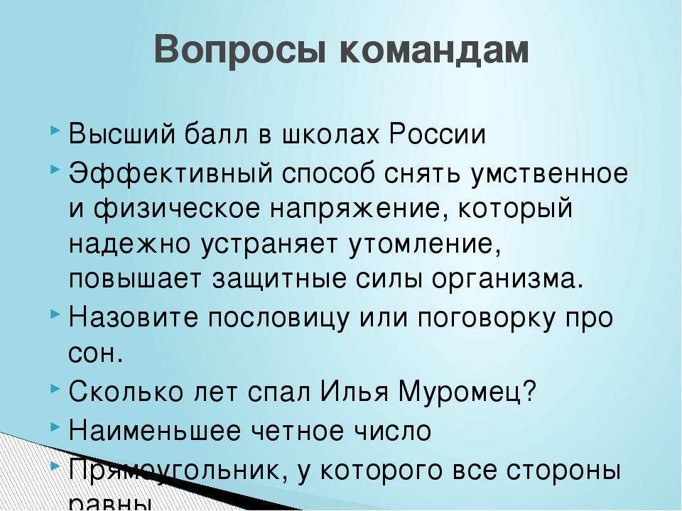 Вопросы командам Высший балл в школах России Эффективный способ снять умствен...