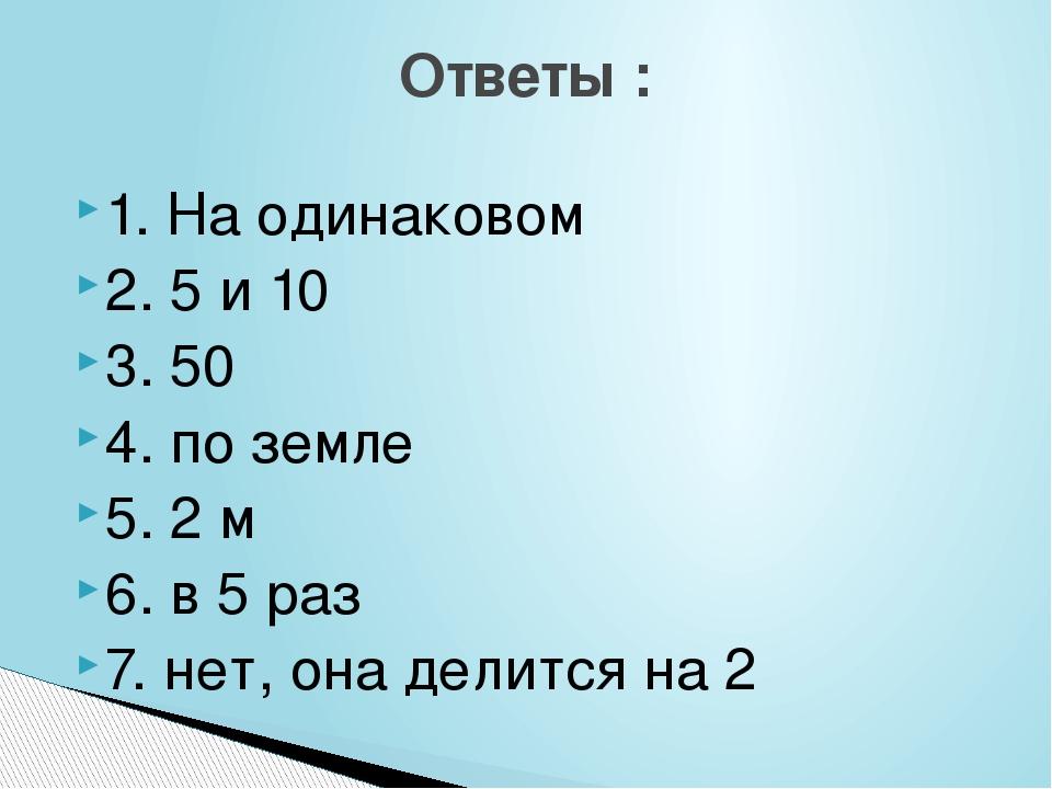 5 гейм Разрезание
