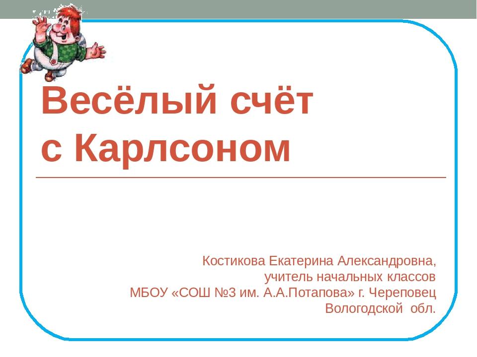 Весёлый счёт с Карлсоном Костикова Екатерина Александровна, учитель начальных...