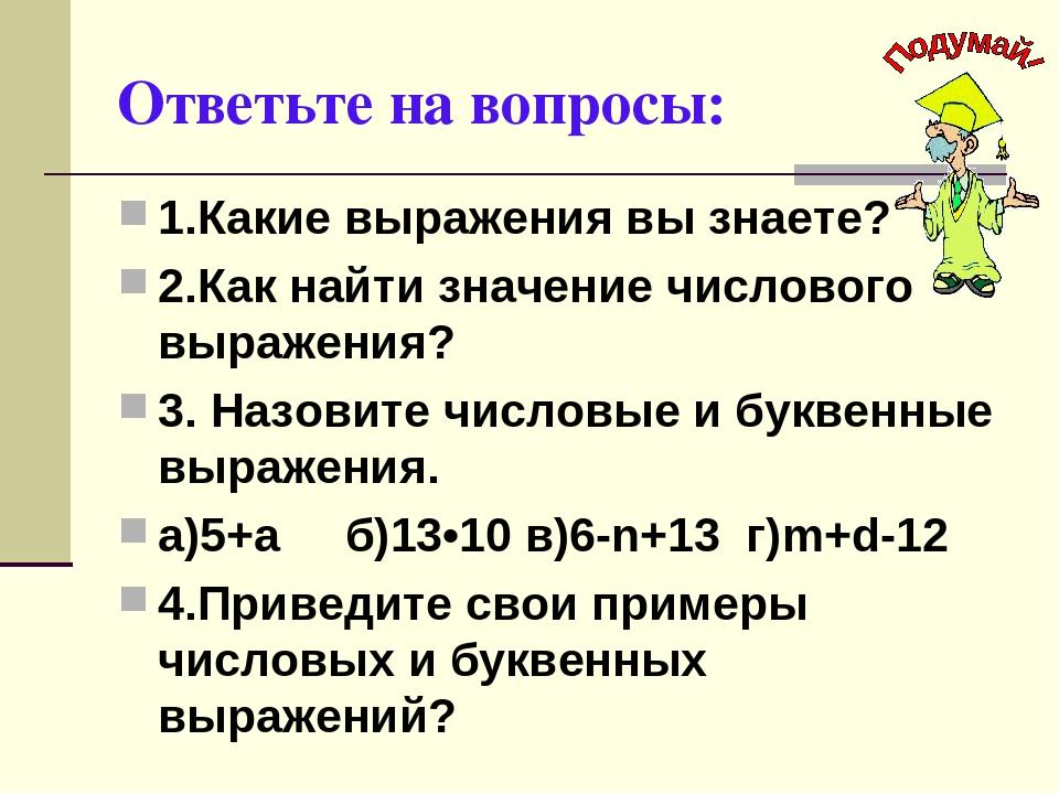 Ответьте на вопросы: 1.Какие выражения вы знаете? 2.Как найти значение числов...
