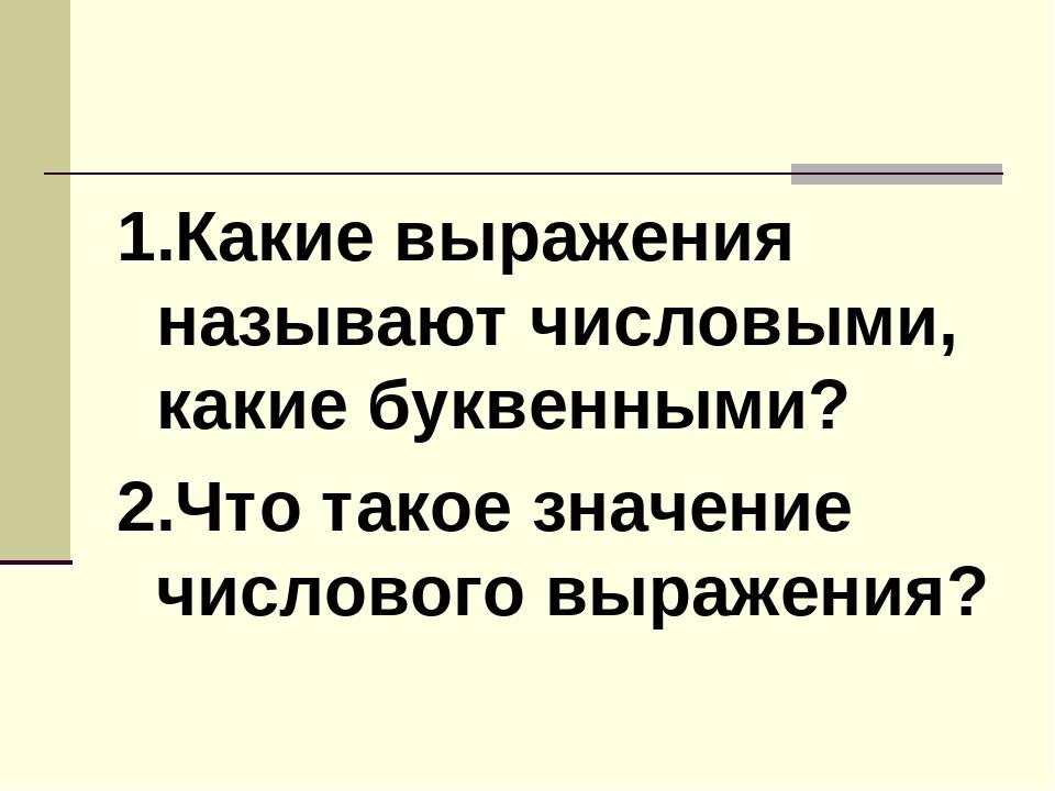 1.Какие выражения называют числовыми, какие буквенными? 2.Что такое значение...