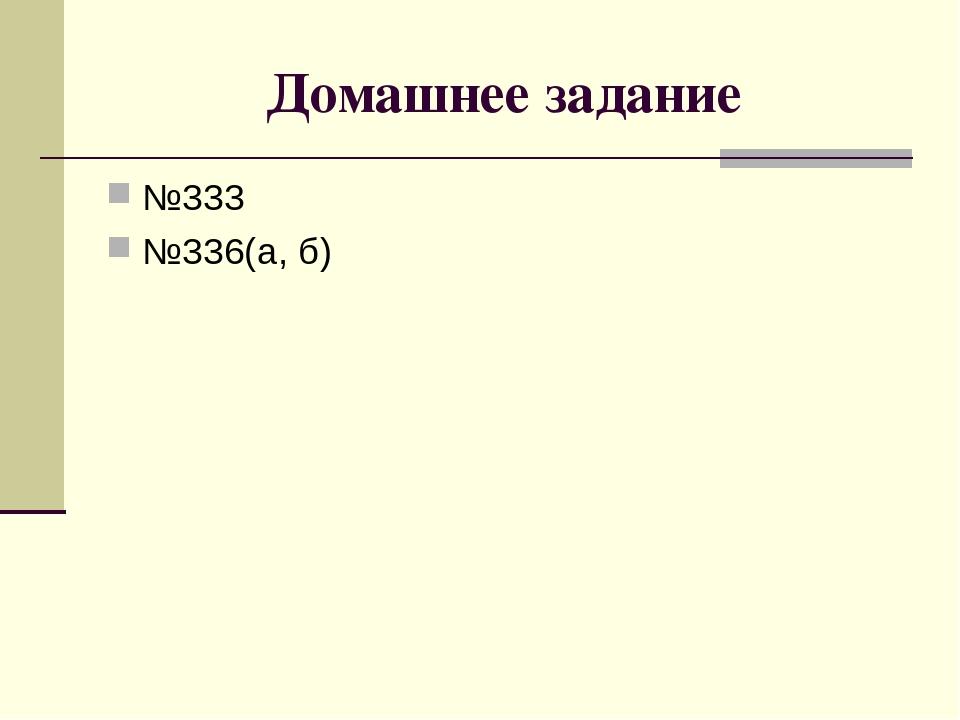 Домашнее задание №333 №336(а, б)