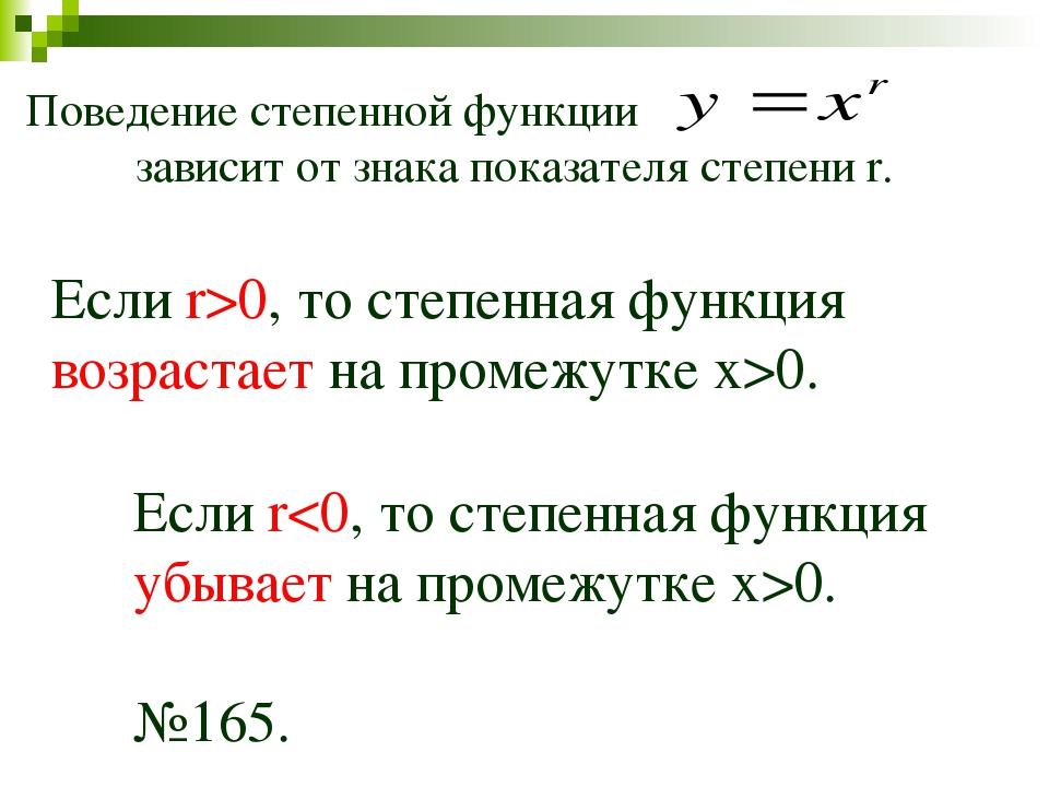Поведение степенной функции зависит от знака показателя степени r. Если r>0,...