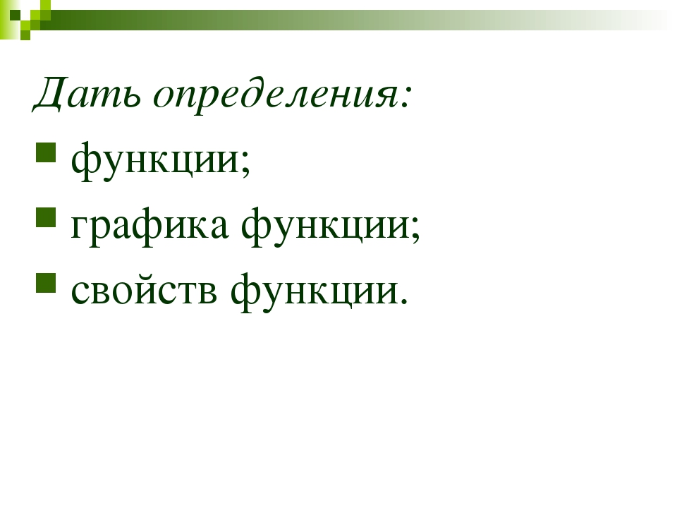 Дать определения: функции; графика функции; свойств функции.