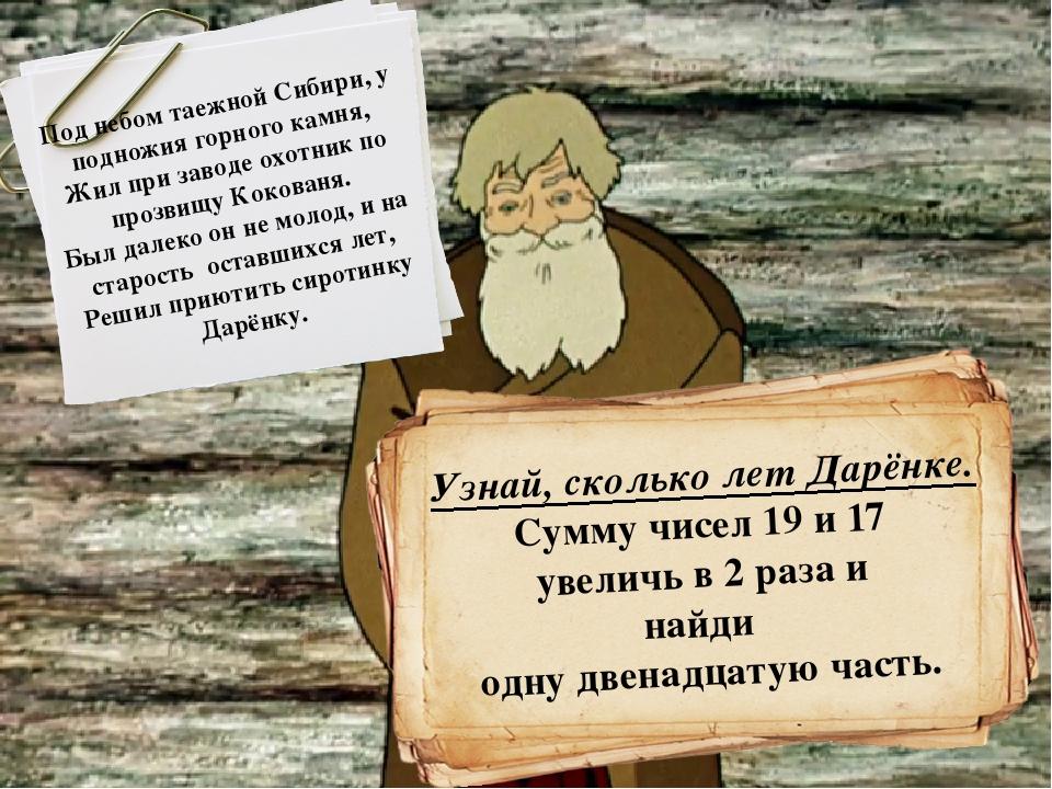 Под небом таежной Сибири, у подножия горного камня, Жил при заводе охотник по...