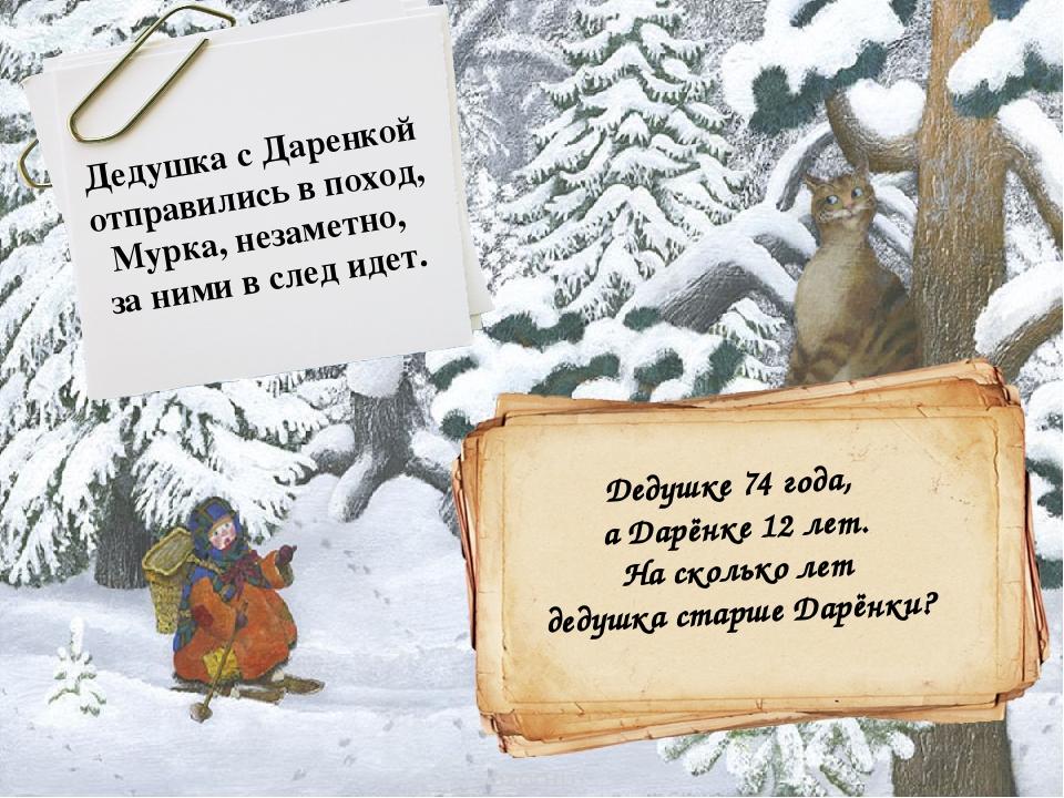 Дедушка с Даренкой отправились в поход, Мурка, незаметно, за ними в след идет...