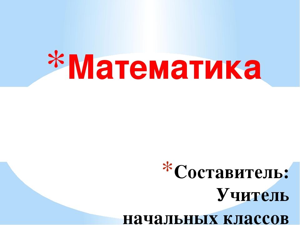 Составитель: Учитель начальных классов II категории, Екатерина Николаевна Нов...