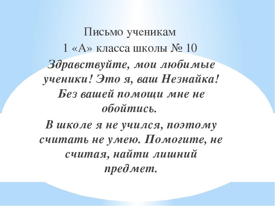Письмо ученикам 1 «А» класса школы № 10 Здравствуйте, мои любимые ученики! Эт...