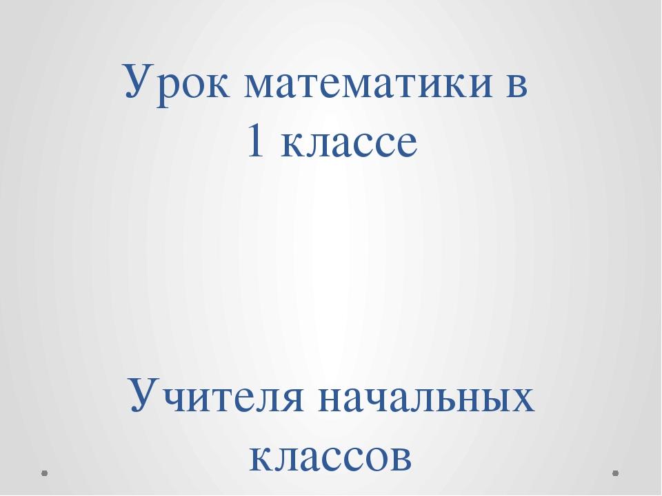 Урок математики в 1 классе Учителя начальных классов Екатерины Николаевны Нов...