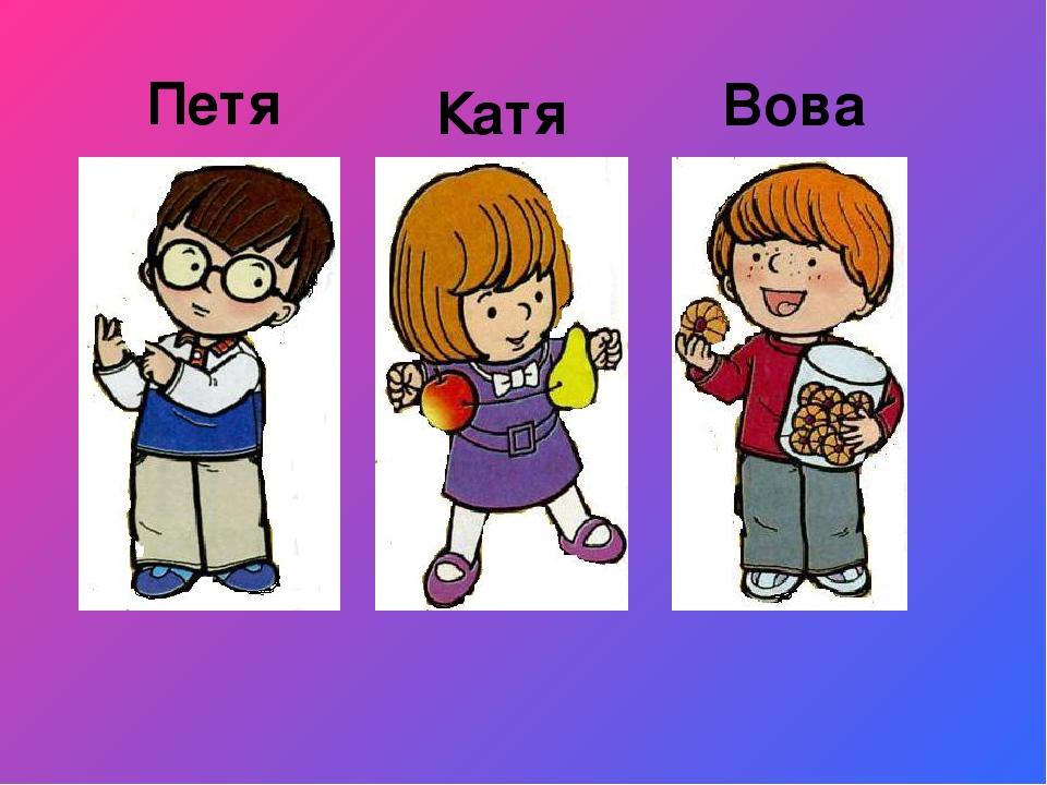 Петя Вова Катя