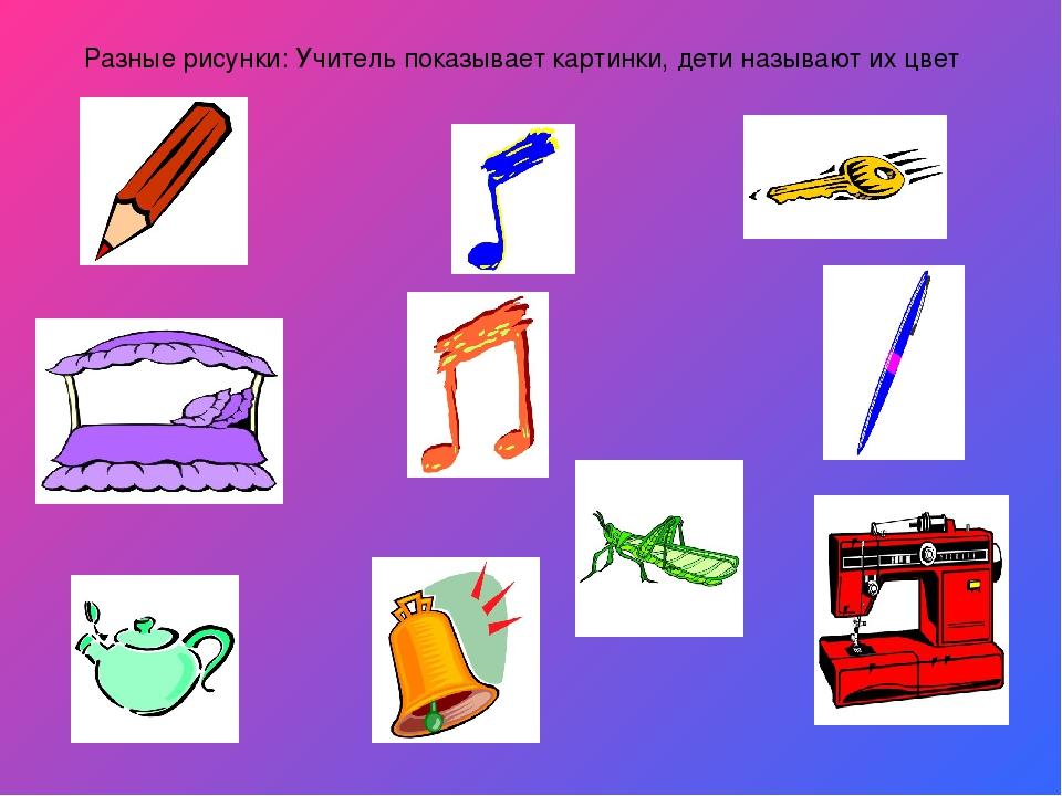 Разные рисунки: Учитель показывает картинки, дети называют их цвет