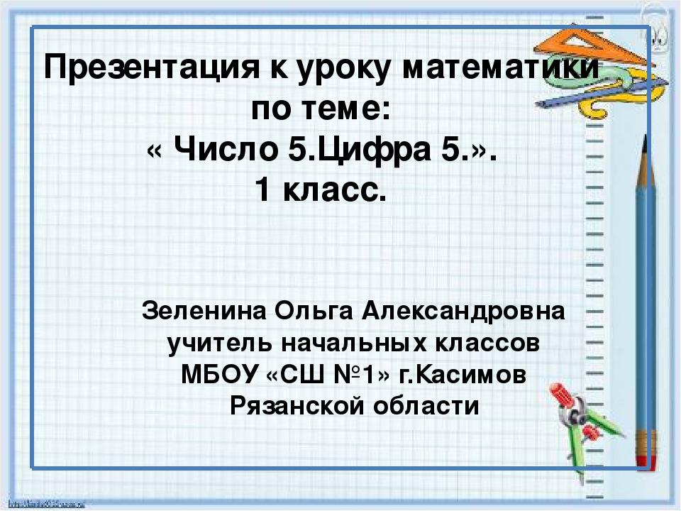 Урок математики число и цифра 8 перспективная начальная школа