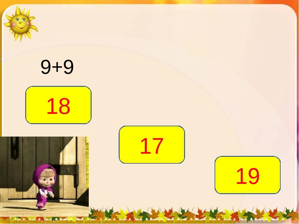 9+9 18 17 19