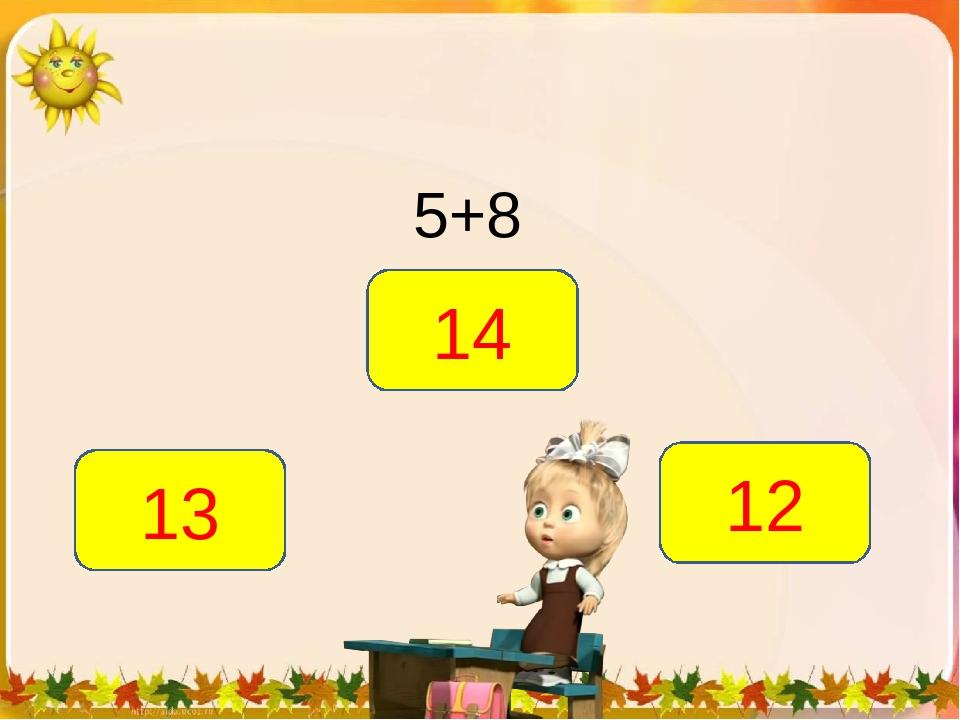 5+8 13 14 12