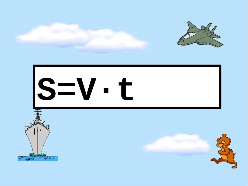 S=V·t